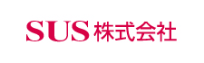 SUS株式会社