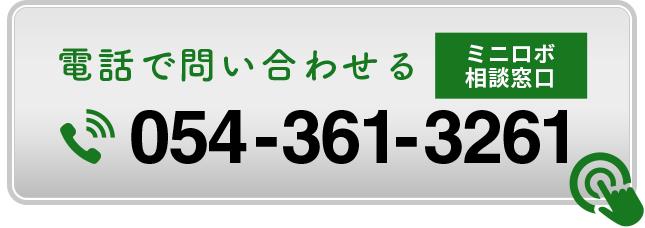 電話で問い合わせる ミニロボ相談窓口 054-361-3261 受付時間 9時~17時 お掛け間違えのないよう、ご注意下さい。